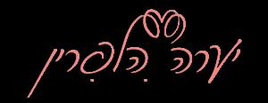 יערה הלפרין לוגו
